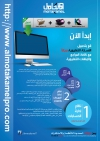 Download ALMOTAKAMEL Pro Accounting system